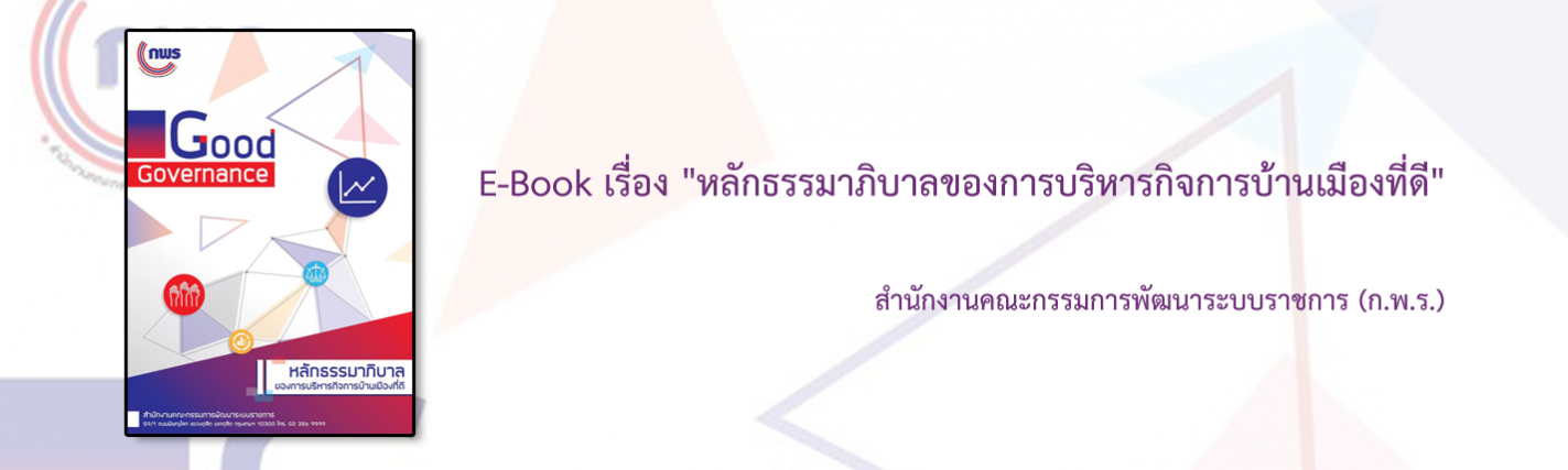 E-Book หลักธรรมาภิบาลของการบริหารกิจการบ้านเมืองที่ดี