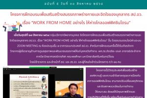HR News ฉบับที่ 5 วันที่ 30 สิงหาคม 2564