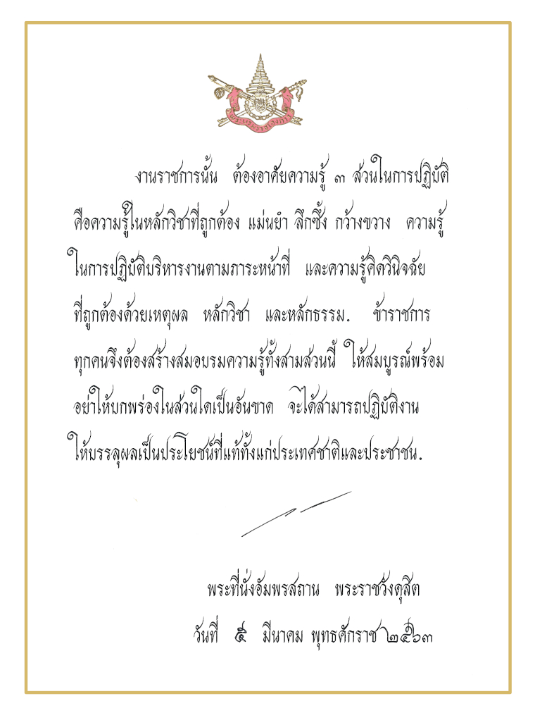 royal speech civil service 2563 sm